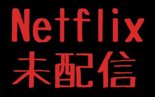 Netflix 未配信